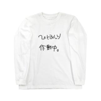 ひとみしり作動中。 Long sleeve T-shirts