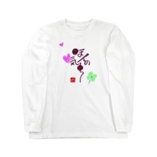 筆文字「ほんの気もち」♥ Long sleeve T-shirts