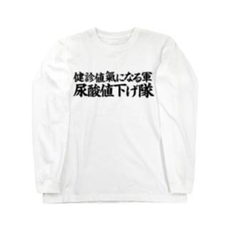 尿酸値下げ隊 Long sleeve T-shirts