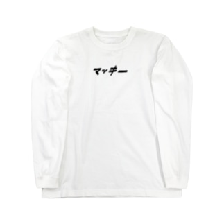 マッキー(黒) Long sleeve T-shirts