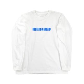 明日は講評シャツ Long sleeve T-shirts
