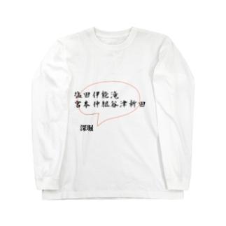 深堀 Long sleeve T-shirts