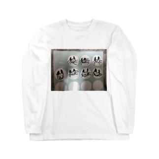 ねーちゃん Long sleeve T-shirts