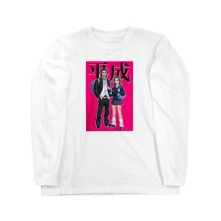 平成ギャル Long Sleeve T-Shirt
