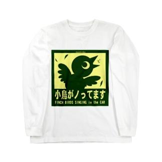 小鳥がノッテマス Long sleeve T-shirts