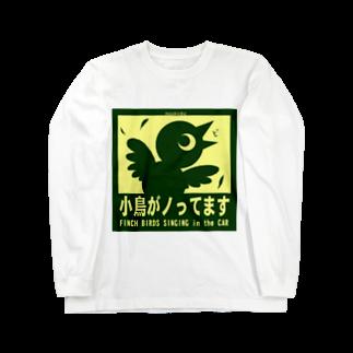 FINCH LIQUEUR RECORDSの小鳥がノッテマス Long sleeve T-shirts