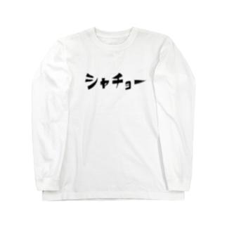 シャチョー Long sleeve T-shirts