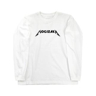 乃木のやつ Long sleeve T-shirts