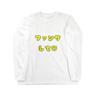 ファンサして♡(メンカラ 黄色) Long Sleeve T-Shirt