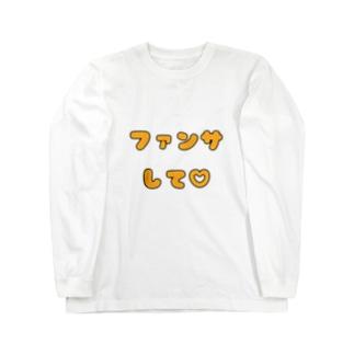 ファンサして♡(メンカラ オレンジ) Long Sleeve T-Shirt