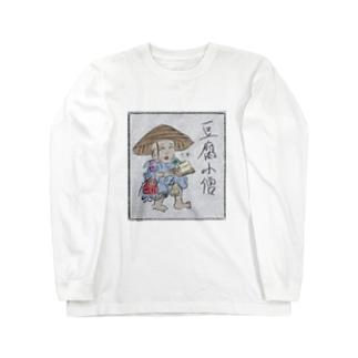 豆腐小僧 Long sleeve T-shirts
