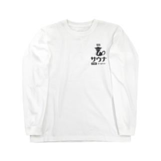 レトロサウナ(猫 ワンポイントバージョン) Long Sleeve T-Shirt