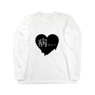 病みなう Long sleeve T-shirts