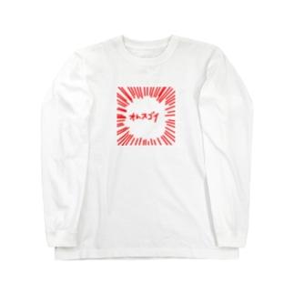 自惚れ Long sleeve T-shirts