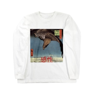 感性 Long sleeve T-shirts