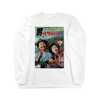 ぴよまろのつれえ Long sleeve T-shirts