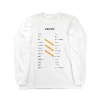 ミヤザキのミ Long sleeve T-shirts