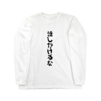 話しかけるな Long sleeve T-shirts