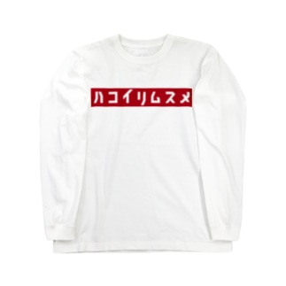 nitrideのハコイリムスメ Long sleeve T-shirts