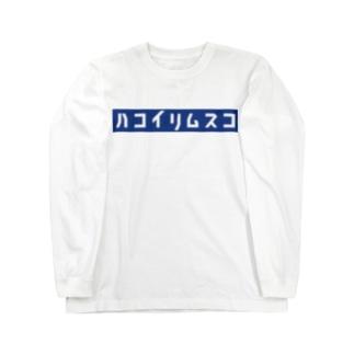 ハコイリムスコ Long sleeve T-shirts