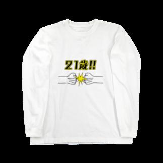 こだまの21歳(拳で) Long sleeve T-shirts