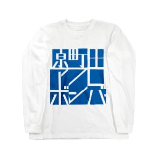 原町田アフロボンバー Long sleeve T-shirts