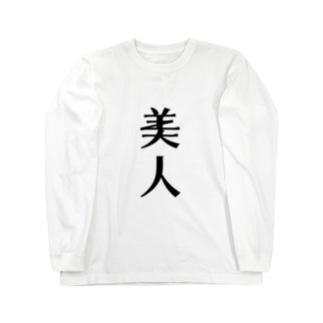 美人 Long sleeve T-shirts