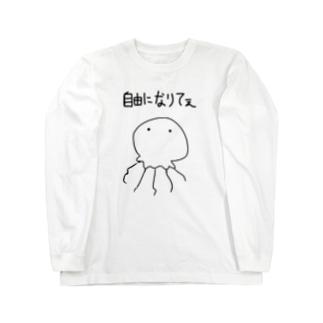 クラゲくんの一言 Long sleeve T-shirts