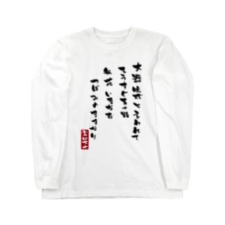 大器晩成 Long sleeve T-shirts