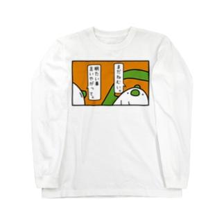眠たい。 Long sleeve T-shirts