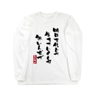明日を信じて Long sleeve T-shirts