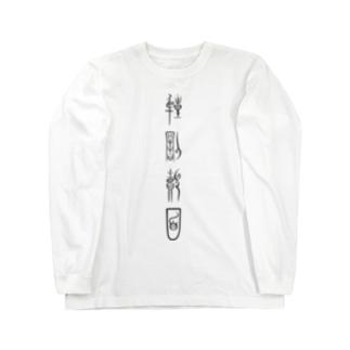 体罰覿面(中山国金文風・黒) Long sleeve T-shirts