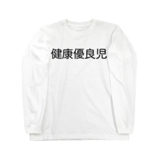 健康優良児 Long sleeve T-shirts