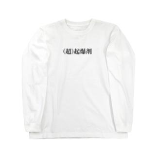 (超)起爆T Long sleeve T-shirts