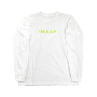 (超)反抗T Long sleeve T-shirts