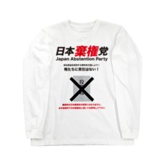 日本棄権党グッズ Long sleeve T-shirts