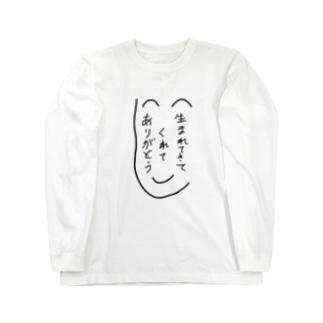 子どもに感謝 Long sleeve T-shirts