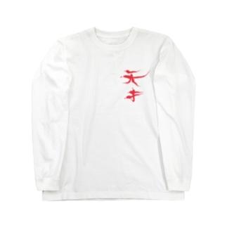 天才 Long sleeve T-shirts