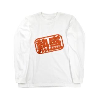 熱盛 Long sleeve T-shirts