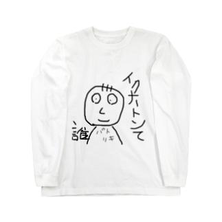 イクナートンて誰 Long sleeve T-shirts