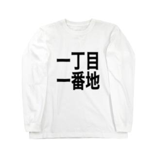 一丁目一番地 Long sleeve T-shirts