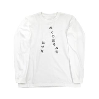 芭蕉さんの奥の細道 Long sleeve T-shirts