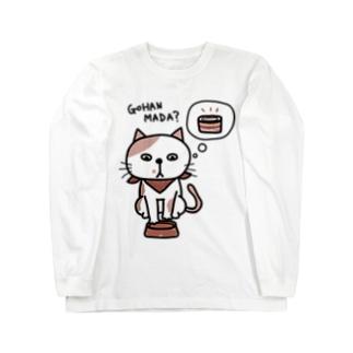 ご飯まだ? Long sleeve T-shirts
