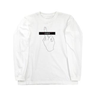 omg🖕 Long sleeve T-shirts