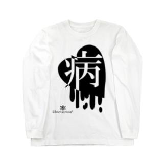 MeltyHeart-病-【黒】 Long sleeve T-shirts