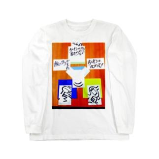 ちくわは丸めて‼️ Long sleeve T-shirts