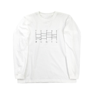 あみだくじ Long sleeve T-shirts