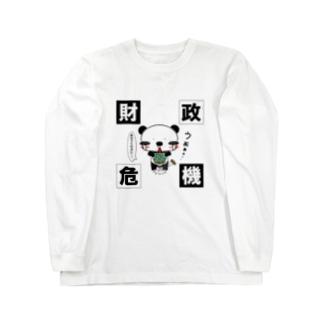 財政危機パン太郎 Long sleeve T-shirts