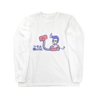 リーゼント燃えてるよ 掃除機ファンシーVer. Long sleeve T-shirts