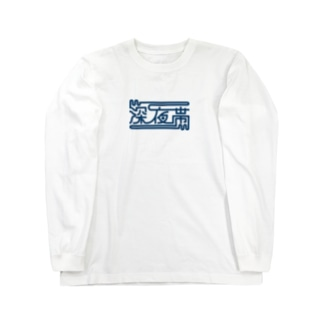 MIDNIGHT Long sleeve T-shirts